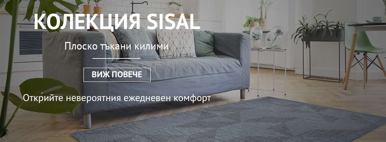 Плоски тъкани килими, сизални килими