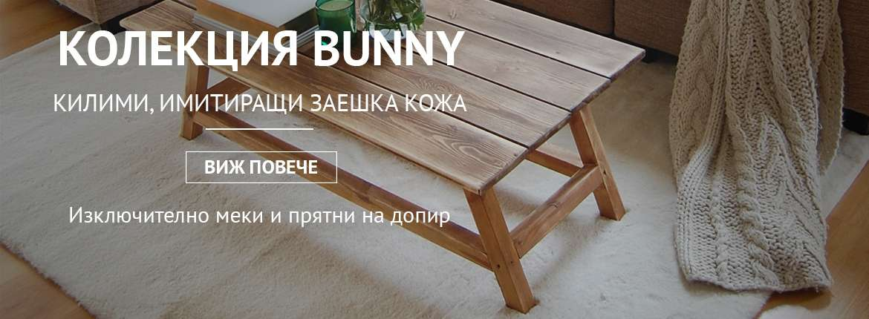 BUNNY килими, rabbit, bellarosa, заек, заешка козина, soft