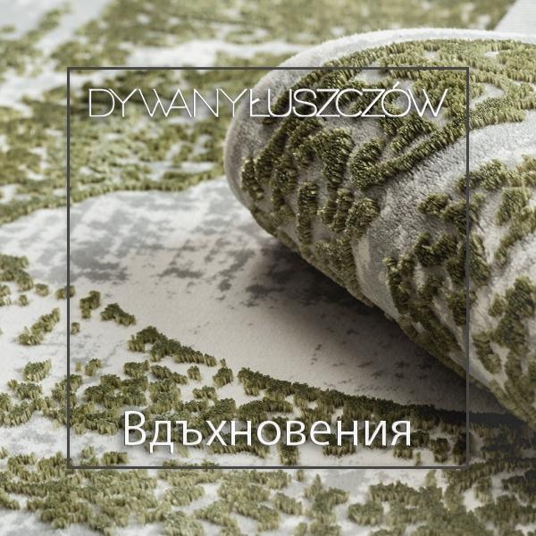 Dywany Łuszczów вдъхновения